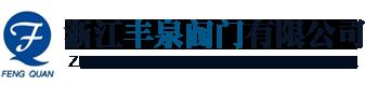 浙江bt365体育网址阀门有限公司